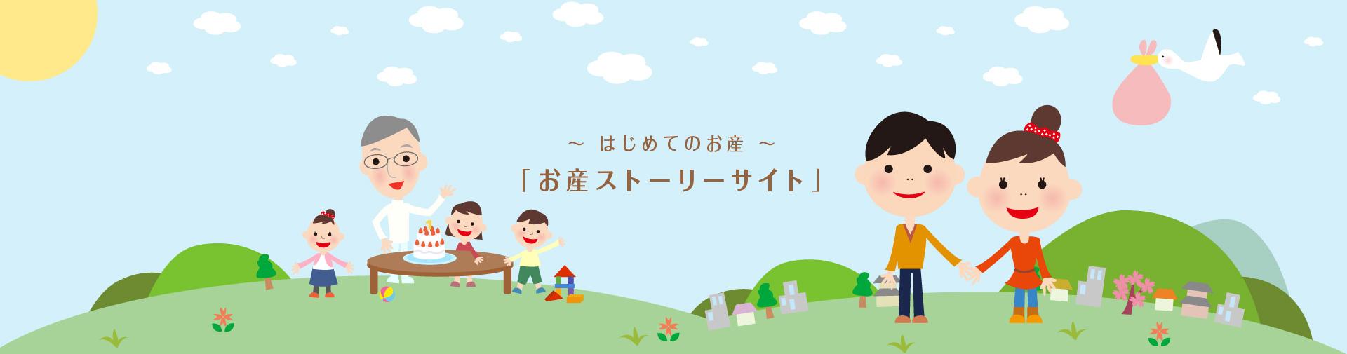 はじめてのお産〜お産ストーリーサイト