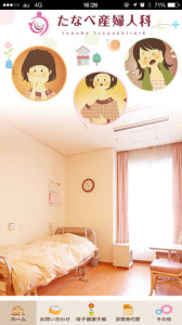 たなべ産婦人科スマートフォンアプリ